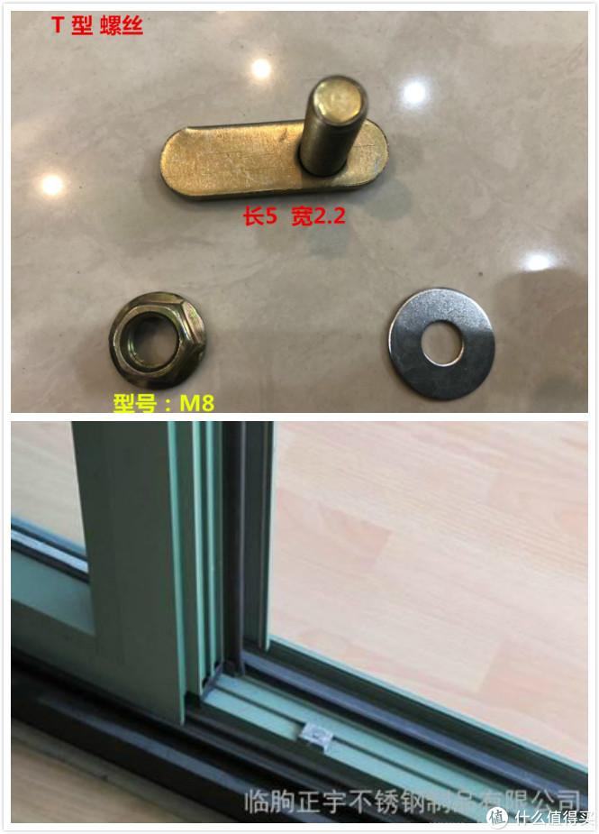 采用的是T型踏板螺丝,铁片勾住窗沿,结合窗沿的结构不难想象出安装方式