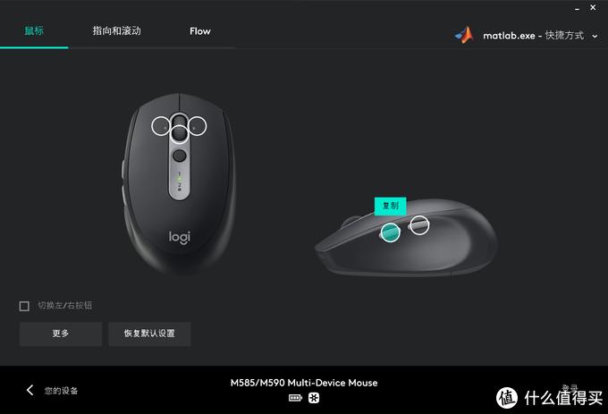 你买我推荐,我买我真买:自用一年后Logitech罗技M590静音优联蓝牙双模多设备无线鼠标简评