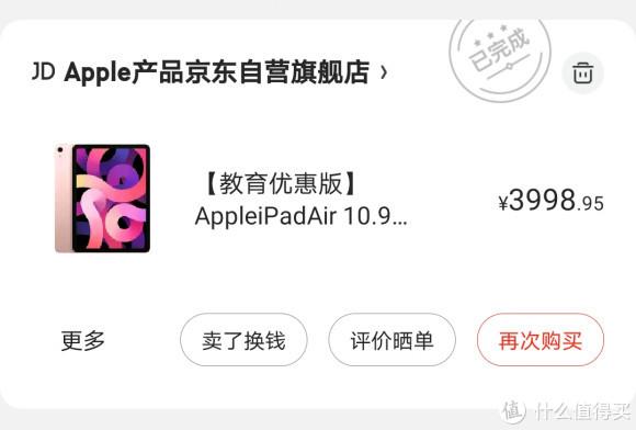Apple iPad Air 4与联想小新Pad Pro有什么区别?且看我的对比使用感受