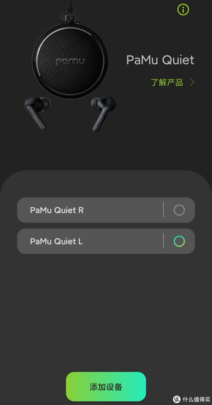 派美特PaMu Quiet测评:外观新颖,ANC降噪,899元值不?