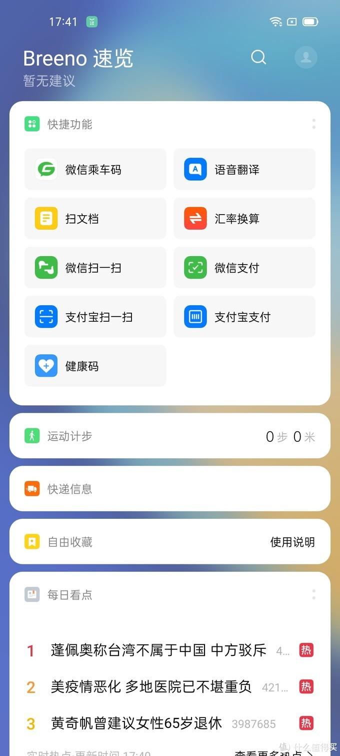 大热千元机 Realme Q2,跑起《原神》有多拉胯?
