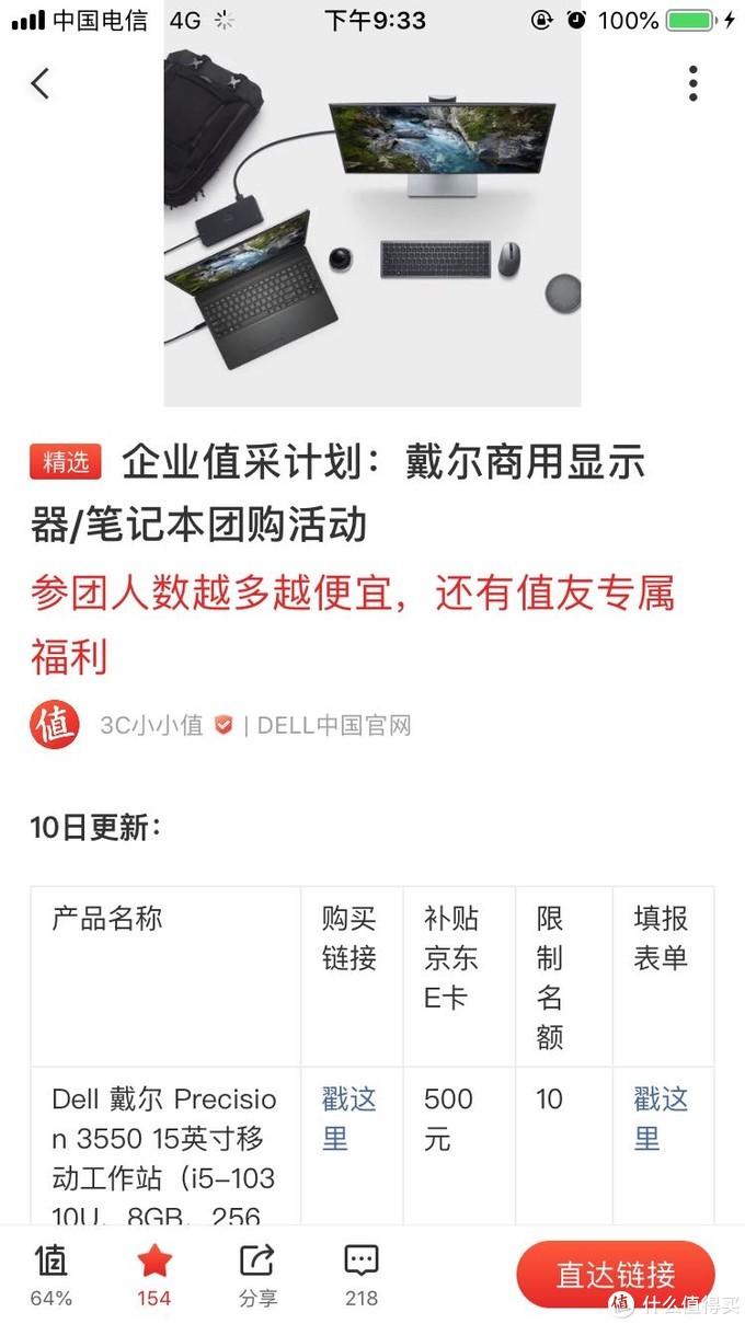 dell显示器p2721晒单