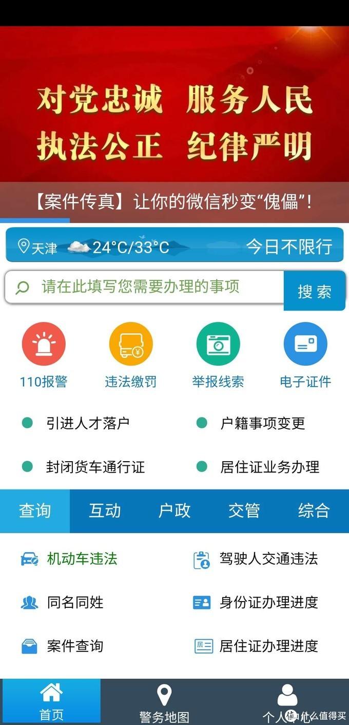 天津公安app首页