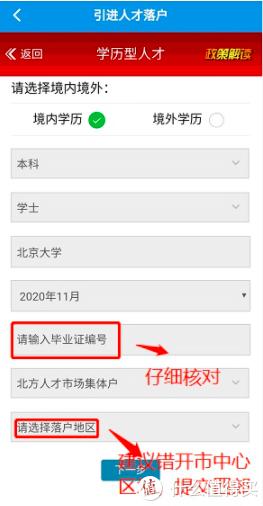 互联网打工人落户天津小记