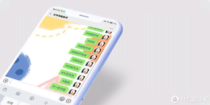 微信热更新:话题标签全局化!