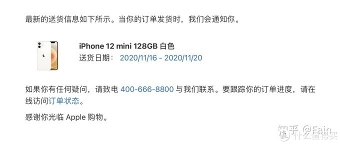 Iphone12mini的购买历程