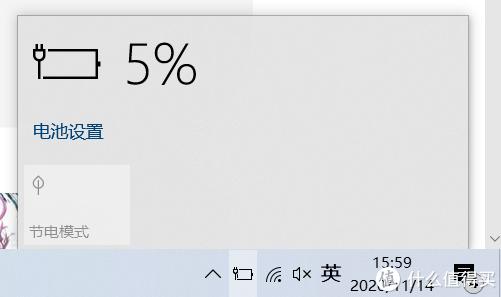 5%就自动关机,时间应该在15:57左右
