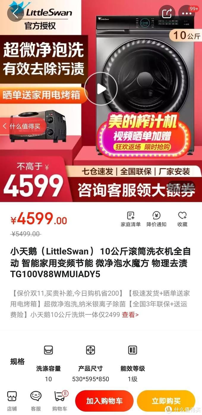 合适就好之三—双十一京东购入小天鹅水魔方TG100V86WMDY5