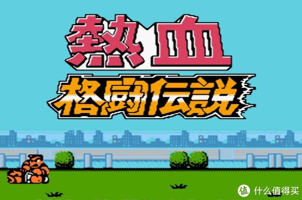游戏推荐 篇三百二十五:回忆那些玩不腻的红白机游戏