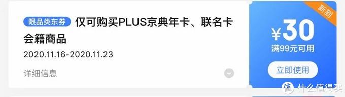 京东plus会员只要69,非学生认证客户。