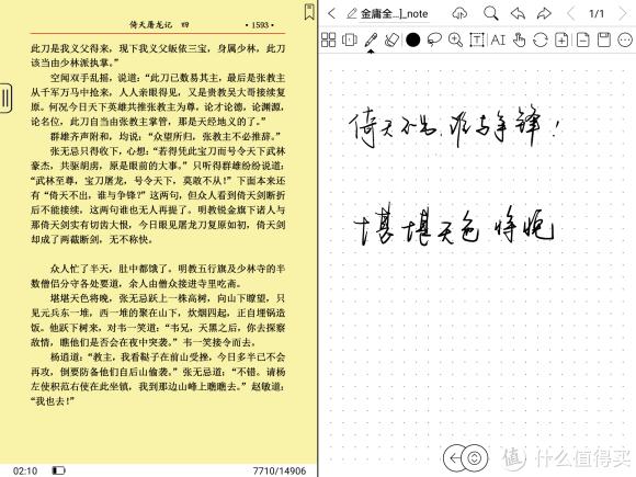 文石note3使用体验——实现电纸书阅读愿望的新手