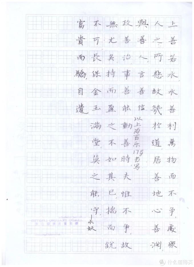 汉字因笔尖缺乏粗细变化,写出来很单薄(当然个人水平较低拉低了表现力)