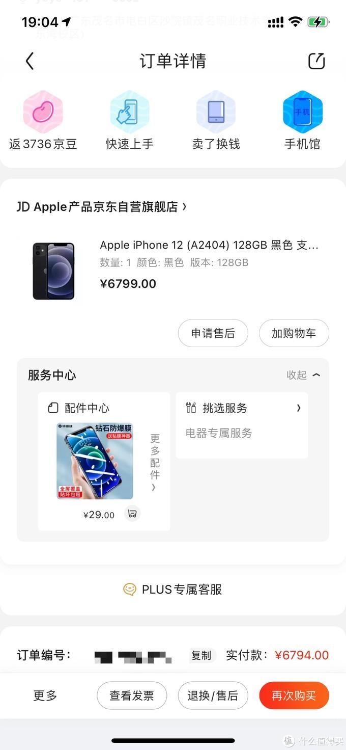 iPhone12及配件购买心得