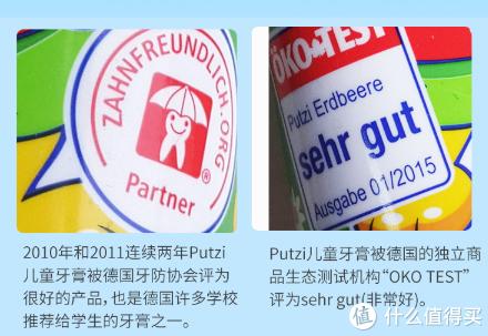 德国进口putzi儿童牙膏(原味,草莓味,50毫升)