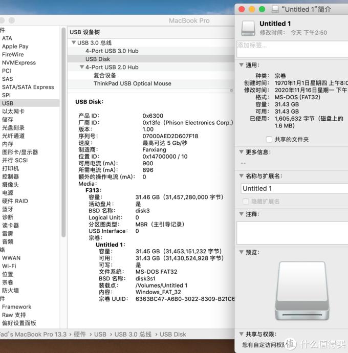 国产非主流——梵想F313 32G USB3.0 U盘晒物