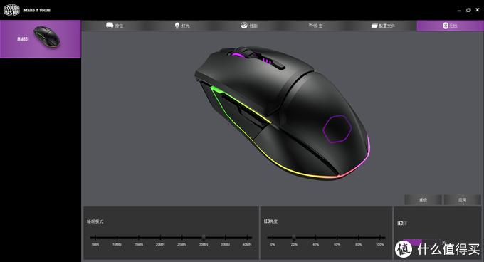 无线三模鼠标的另一种选择:酷冷至尊MM831 还支持无线充电!!!