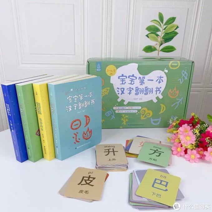 宝宝的第一本汉字翻翻书