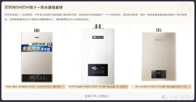 家用电器SMZDM双十一销量榜合集 看看值友们都买了哪些爆款家电