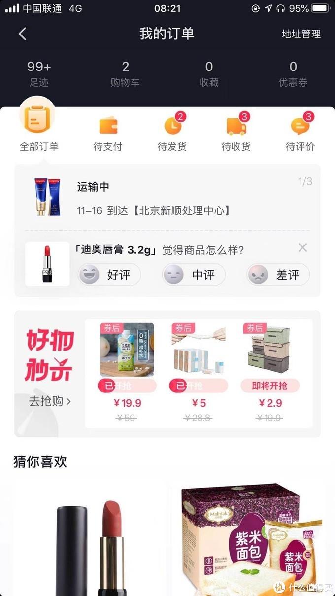 19.9元半箱6支佳农佳果源NFC椰子水