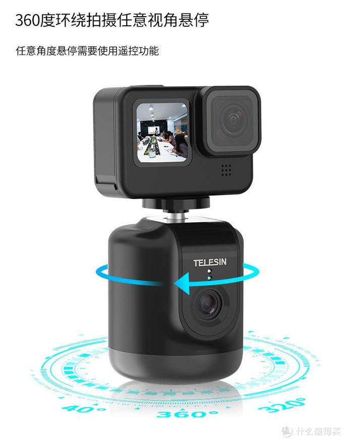 泰迅Telesin首款智能跟拍云台想你所想,轻且有趣!