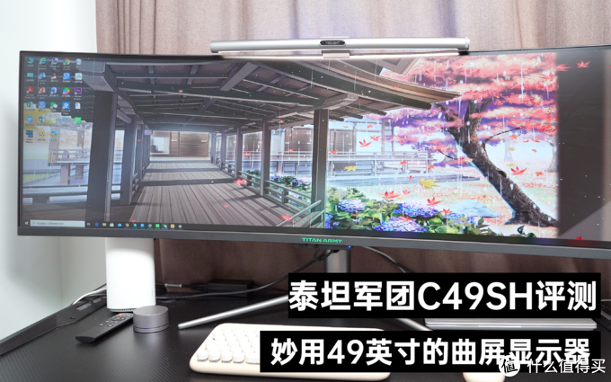 泰坦军团C49SH评测:妙用49英寸的曲屏显示器,一分为二办公新体验