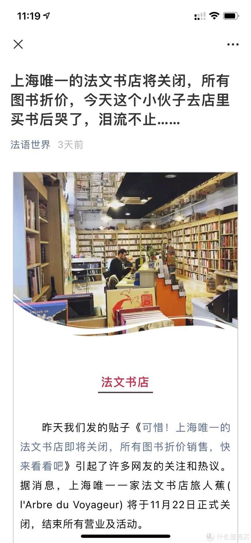 上海的秋天,下午走走去买书