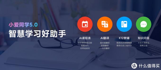 小爱同学5.0跨代升级:专注全场景服务,打造智能生活
