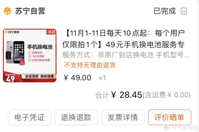 原价49减无敌券20再减一点双十一红包实付28.45