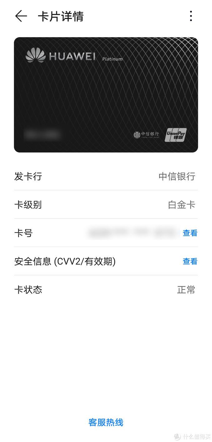 """""""中国版Apple Card""""华为信用卡实际体验:除了返现还有什么亮点?"""