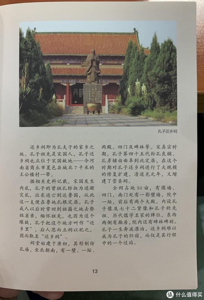 图书馆猿の2020读书计划64:《跟着孔子游列国》