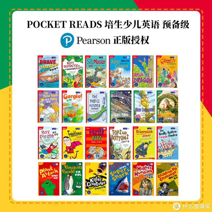 一套既能学英语,又能读故事、学知识的分级读物