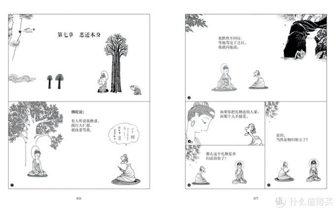 漫画大师蔡志忠在少林寺剃度出家,曾创作《老夫子》《庄子说》等漫画作品