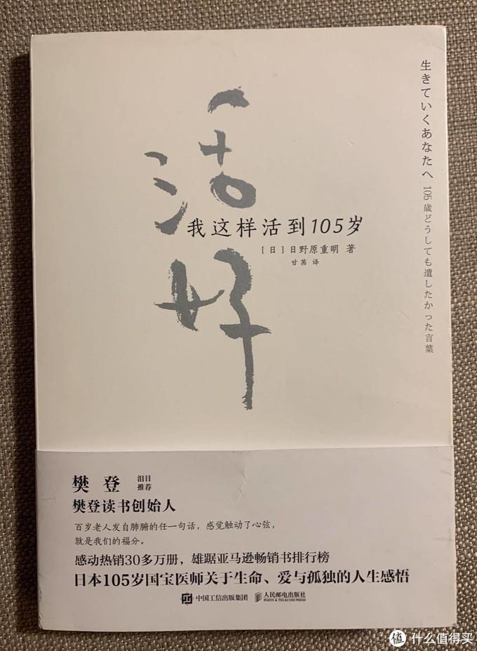读日本智者日野原的临终智慧,感受百岁老人的思想精髓!好书推荐