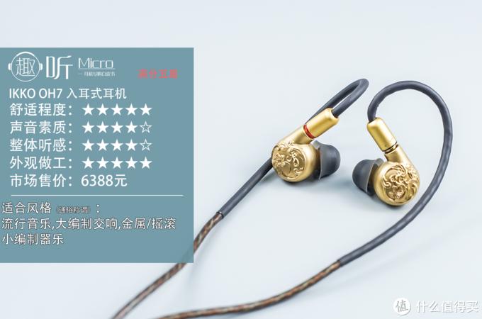 大气典雅:IKKO OH7 入耳式耳机体验测评报告