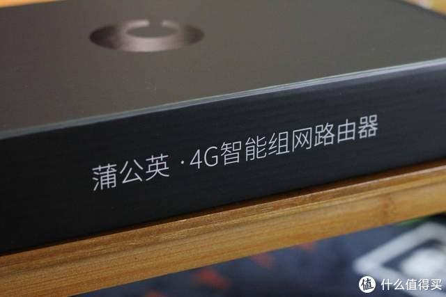 比随身WiFi更强大,蒲公英X4C路由器使用体验!