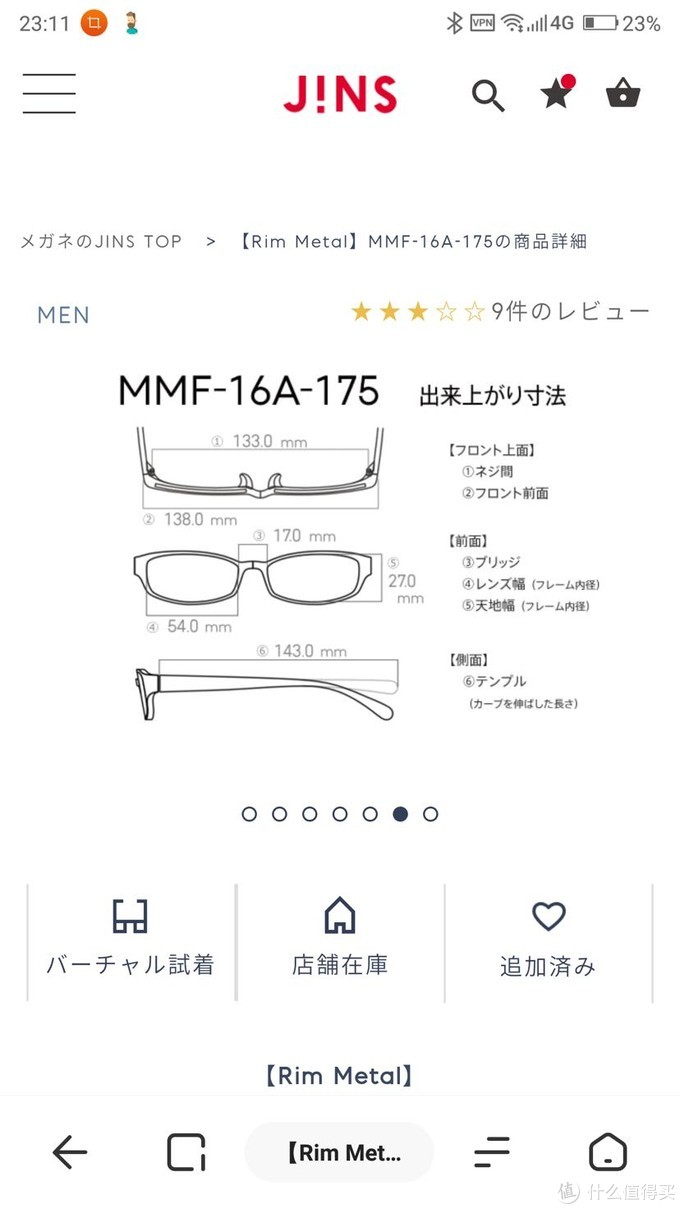 2020年购日本JINS睛姿眼镜,配豪雅Hoya1.74镜片
