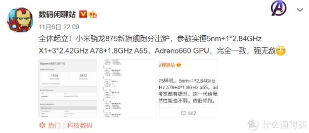 小米骁龙875旗舰确认,跑分反超麒麟9000,还有4800万超广角