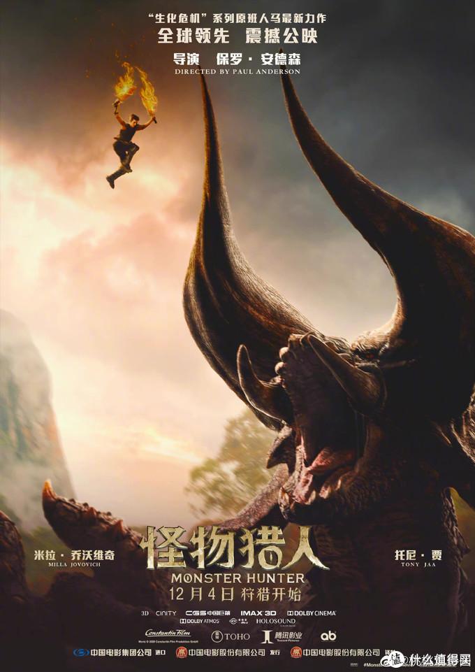 猛汉们影院集合!《怪物猎人》官宣定档12月4日全国上映,领先全球一同打怪