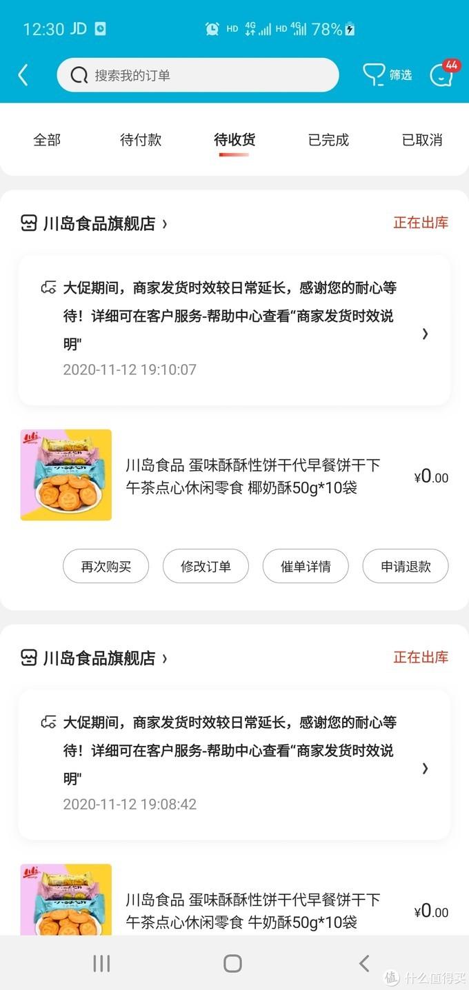 双十一京东零元购 四十袋 川岛食品 蛋味酥酥性饼干 开箱