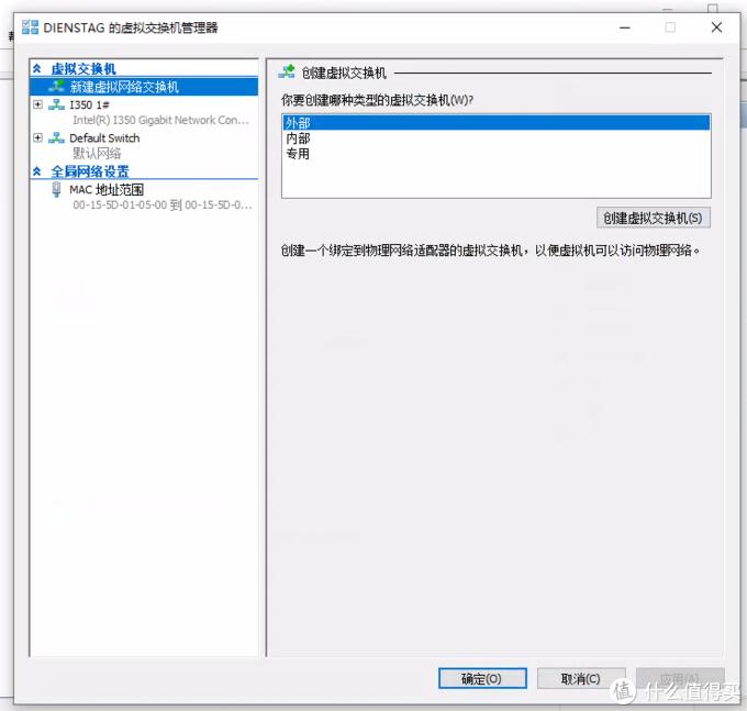 外部交换机供虚拟机连接外网使用。