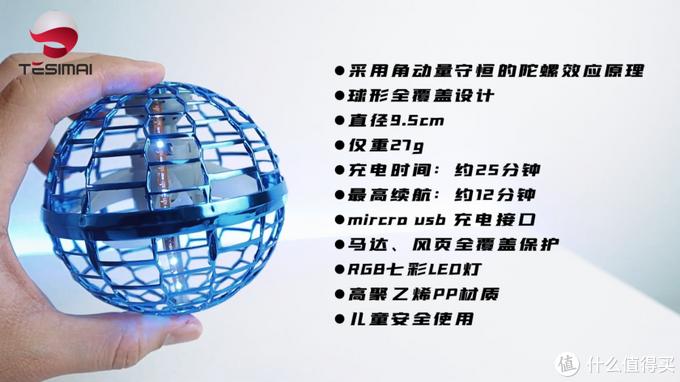 儿童飞行器玩具新宠-特斯迈TESIMAI TSM-F004神奇飞球