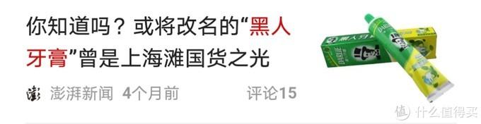 澎湃新闻等上海媒体纷纷打出怀旧牌