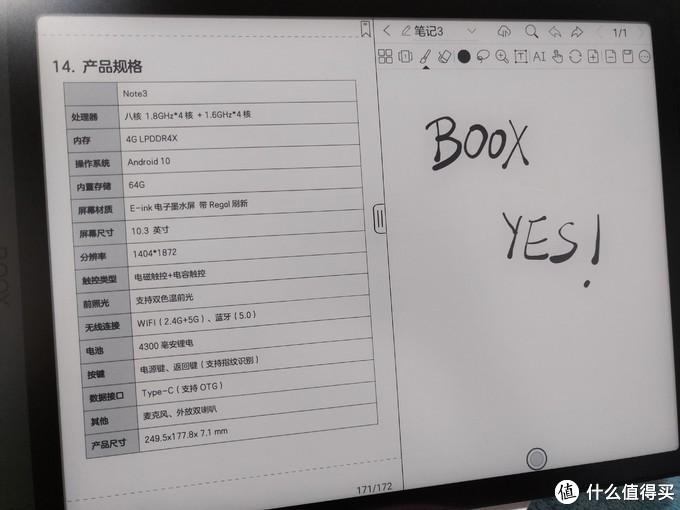 旗舰级电纸书——文石BOOX Note3带来的舒适体验!