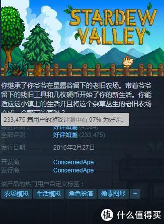 Steam好游推荐:《星露谷物语》 你试过和NPC恋爱吗?