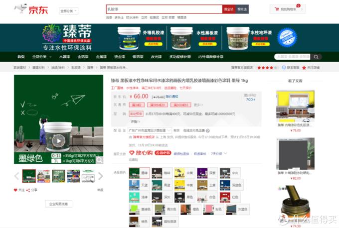 """▲""""臻蒂""""水性黑板漆(墨绿色)/(咖啡色)仍在售"""