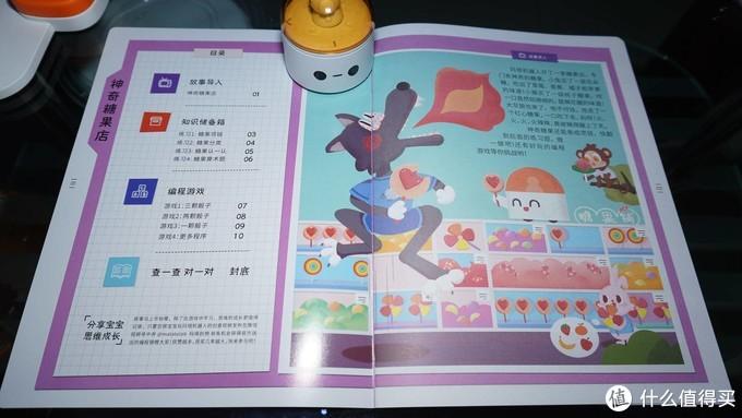 编程如此有趣 - Matatalab 玛塔创想儿童编程机器人+思维游戏盒