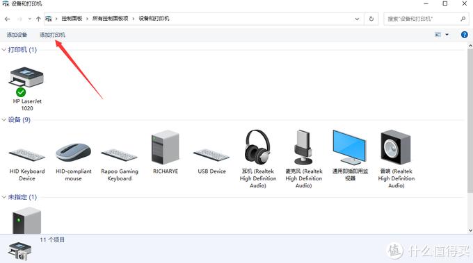 HP1020plus无线打印