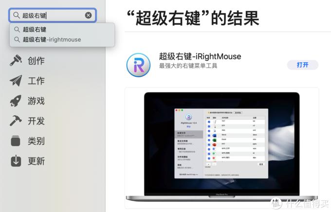 「超级右键」Mac上最强的右键菜单工具,让你效率飞起!(1)