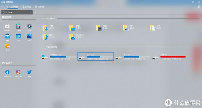 RX文件管理打开后的界面