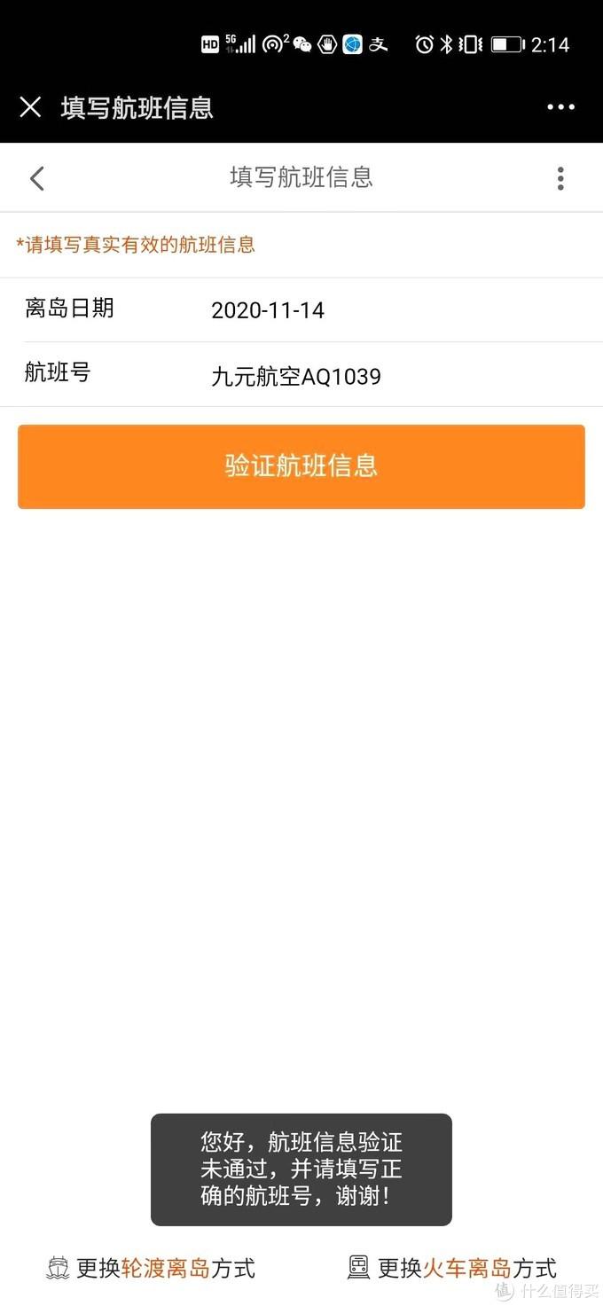 九元航空无法享受线上免税购物